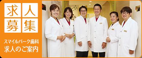 はしもと歯科医院では歯科医師、歯科衛生士、アシスタントの求人を募集しています