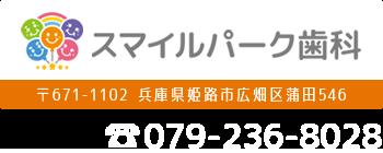 スマイルパーク歯科 〒671-1102 兵庫県姫路市広畑区蒲田546 電話0792368028
