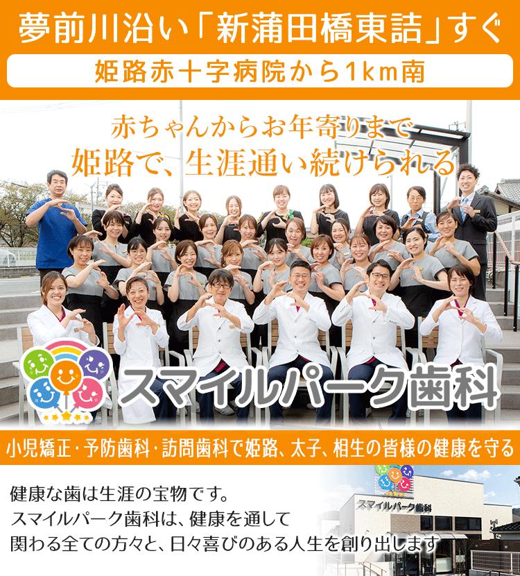 夢前川沿い 姫路赤十字病院1km南「新蒲田橋東詰」すぐ。赤ちゃんからお年寄りまで。姫路で生涯通い続けられる「スマイルパーク歯科」